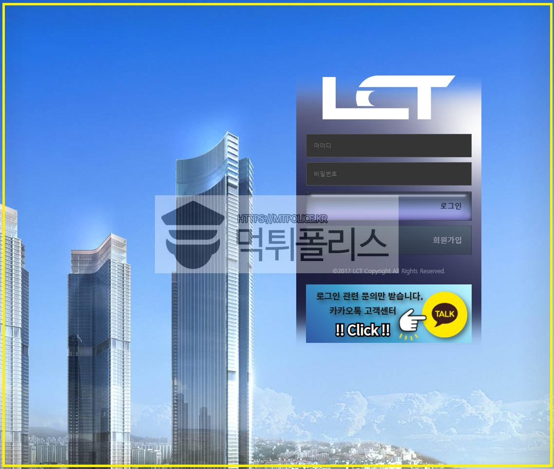 LCT ,토토 LCT, 토토사이트 LCT