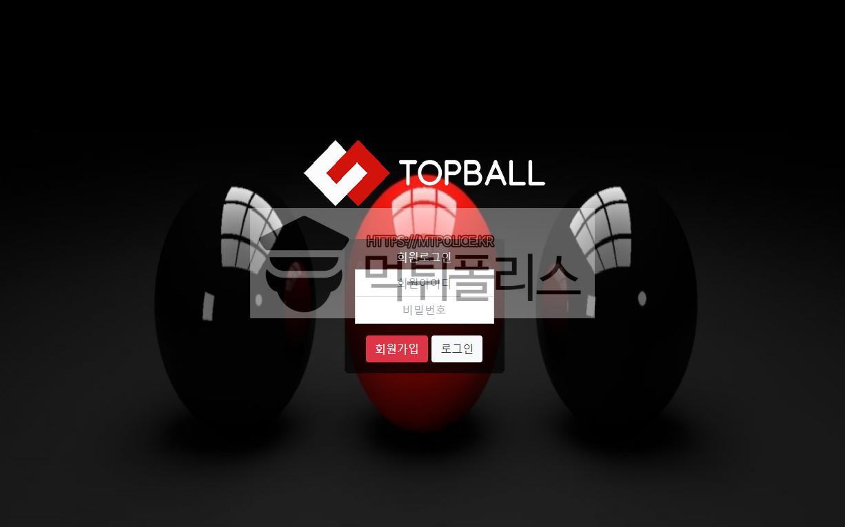 탑볼 , 토토 탑볼 , topball. top-ball