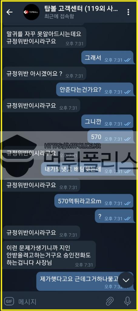 탑볼검증 - 먹튀폴리스