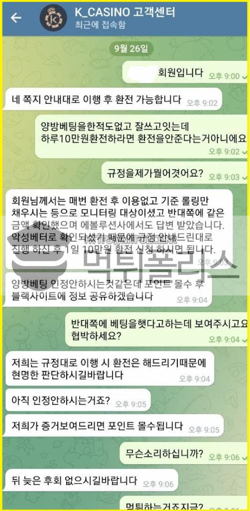 K카지노먹튀 K카지노검증 - 먹튀폴리스
