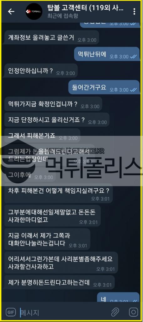 탑볼 환전 - 먹튀폴리스