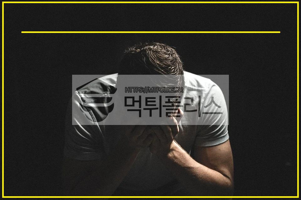 통협, 통장협박, 통장협박팀 - 먹튀폴리스