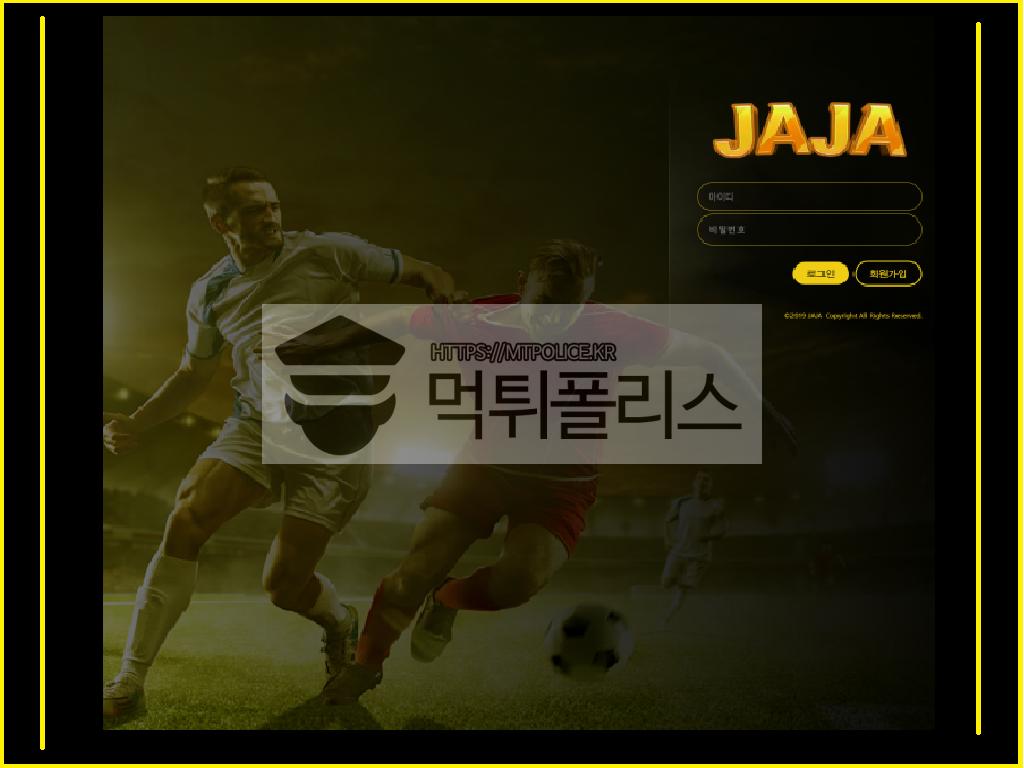 자자먹튀, 자자검증 jaja-ad.com 토토사이트 자자 정보안내