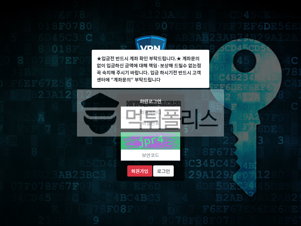 VPN먹튀, VPN검증 vpn-114.com 토토사이트 VPN 정보안내