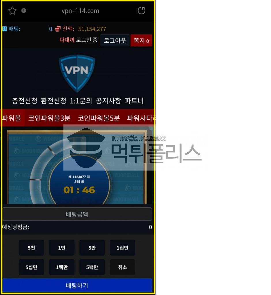 VPN검증 - 먹튀폴리스